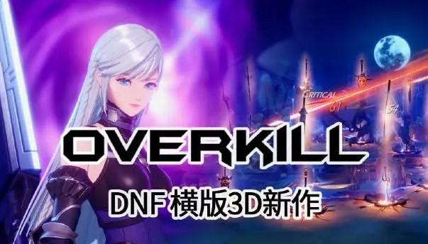 DNF3d版