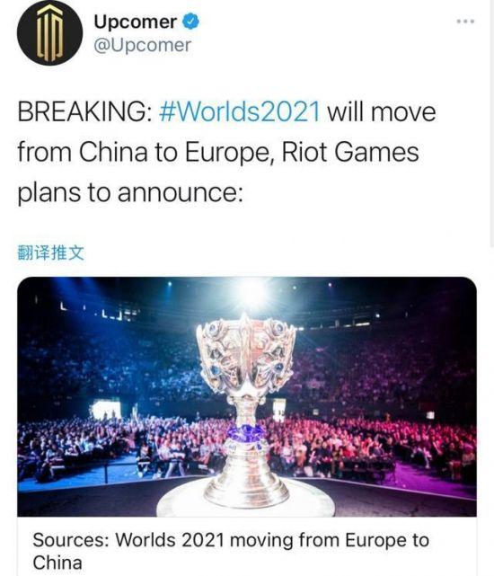 《英雄联盟》S11或将不在中国举办 改在欧洲举办