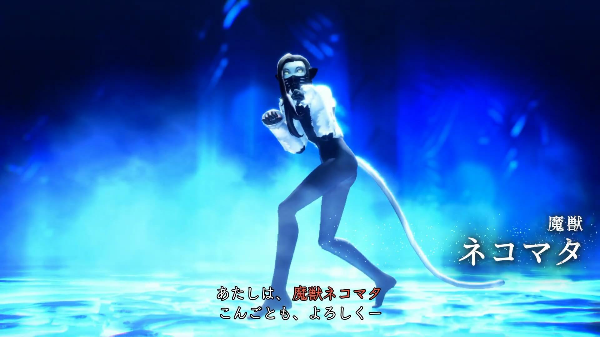 《真女神转生5》新恶魔预告片:黑丝猫妖骚气亮相!