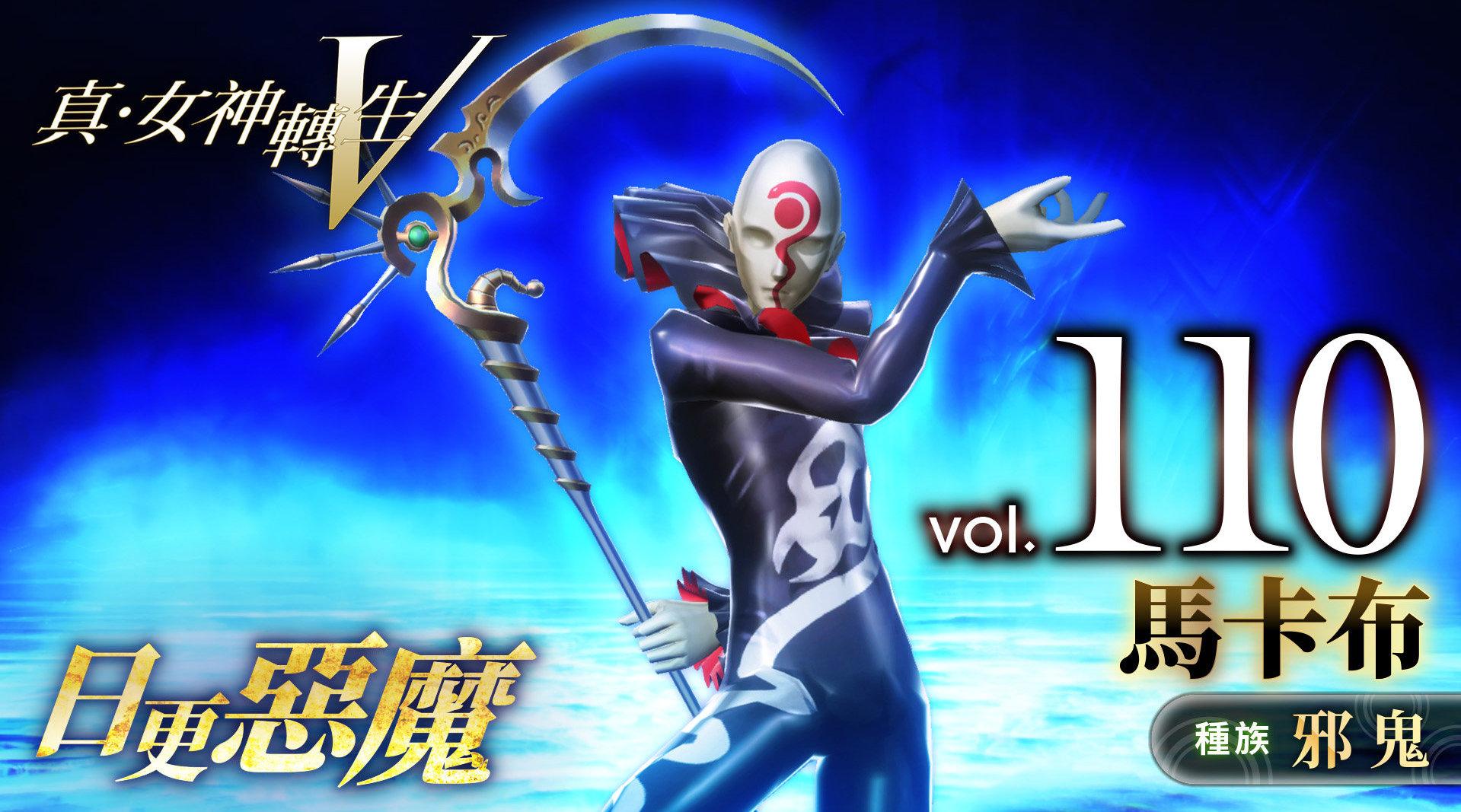 《真女神转生5》恶魔介绍:挥舞镰刀的恶灵 马卡布