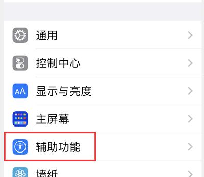 iOS15app单独设置
