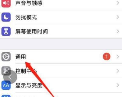 iOS15键盘白色怎么设置