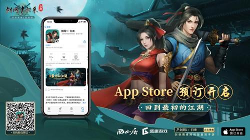 《剑网1:归来》ios预定开启,端游经典玩法即刻呈现!