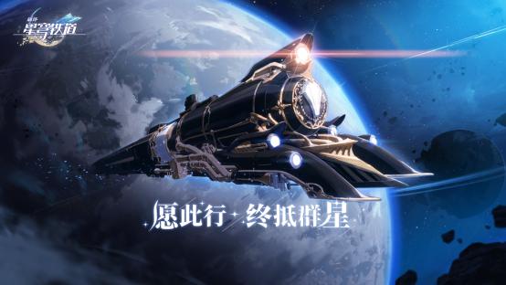 米哈游最新作《崩坏:星穹铁道》实机PV首曝!首测招募今日开启