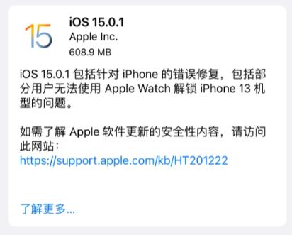 iOS15.0.1怎么样