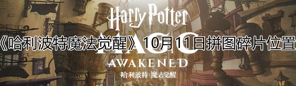 《哈利波特魔法觉醒》10月11日拼图碎片位置