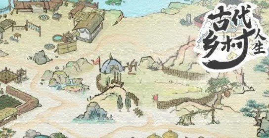 古代乡村人生