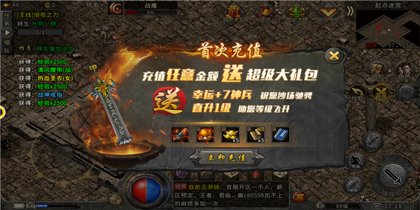 龙城传说单职业