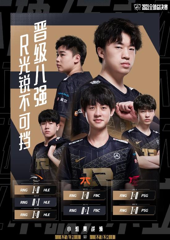 《英雄联盟》S11小组赛战报:RNG加赛战胜HLE 小组第一出线