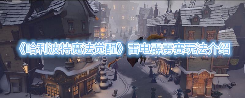 《哈利波特魔法觉醒》雷电霹雳赛玩法介绍