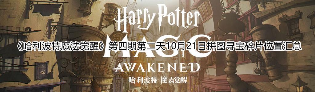 《哈利波特魔法觉醒》第四期第二天10月21日拼图寻宝碎片位置汇总