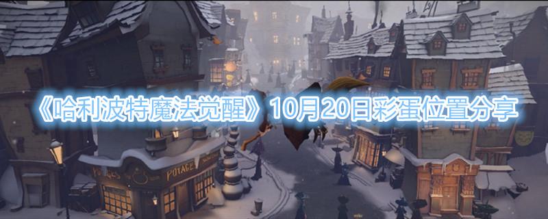 《哈利波特魔法觉醒》10月20日彩蛋位置分享