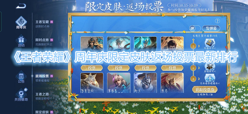 《王者荣耀》周年庆限定皮肤返场投票最新排行