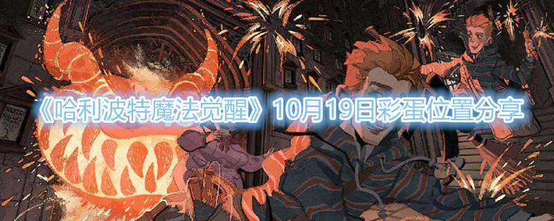《哈利波特魔法觉醒》10月19日彩蛋位置分享