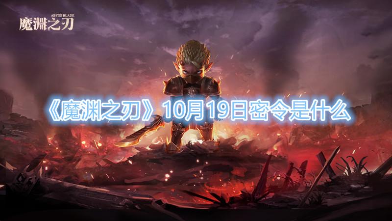 《魔渊之刃》10月19日密令是什么