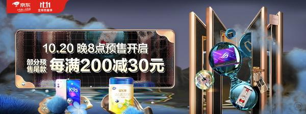京东预售定金可以退吗