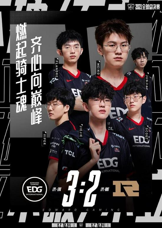 《英雄联盟》S11全球总决赛淘汰赛EDG 3:2 RNG 打破魔咒晋级四强